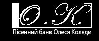 Пісенний банк Олеся Коляди